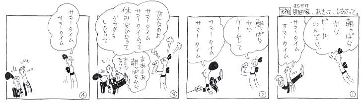 町田家サマータイム導入!!
