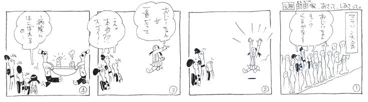 おじいちゃんが一番!!