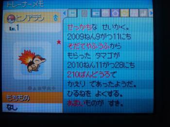 DVC00030_convert_20091129201030.jpg