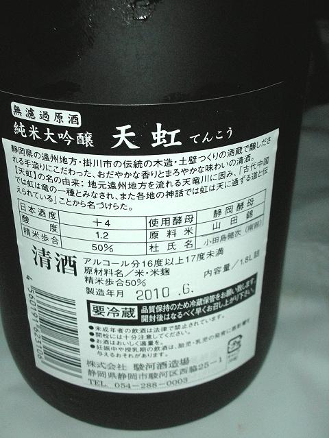 2011年 久保田会 新年会7