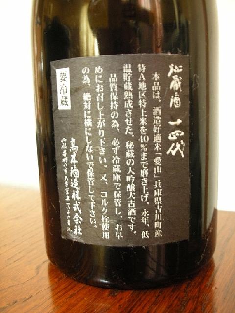 2011年 久保田会 新年会9