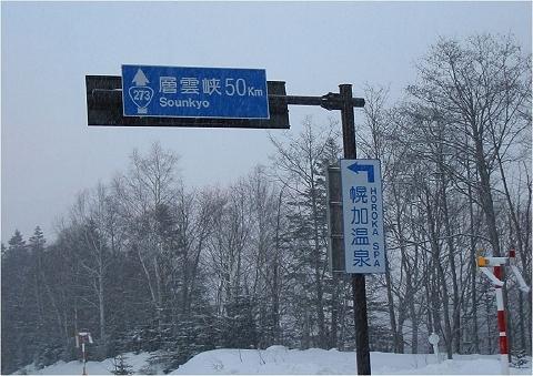 2011年1月29日鹿の谷新年オフ会1
