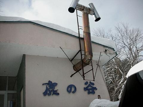 2011年1月29日鹿の谷新年オフ会2