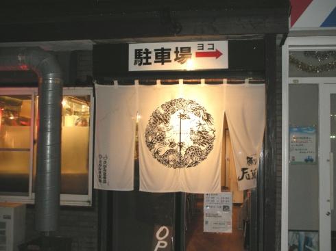 ラーメンFujiya④