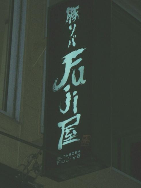 ラーメンFujiya⑤