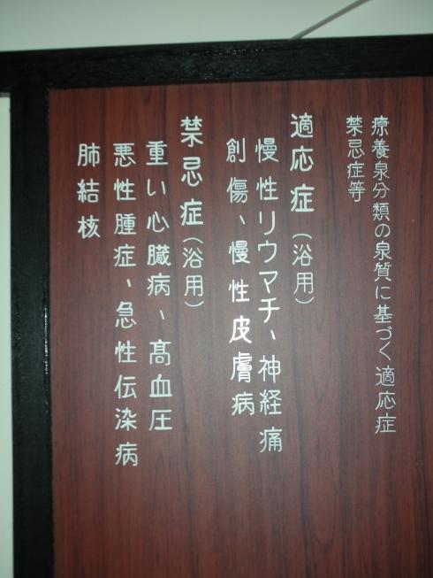 09,08,29朝日温泉⑦