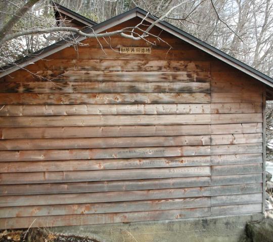 2010年3月 屈斜路湖湯巡り 和琴共同浴場②