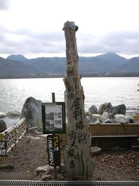 2010年11月 コタン露天風呂2