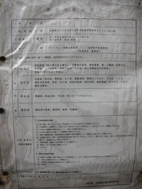 2010年11月 コタン露天風呂9