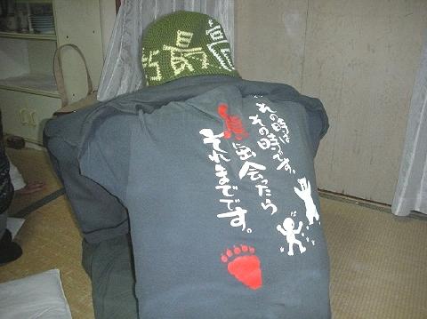 2011年1月29日鹿の谷新年オフ会23