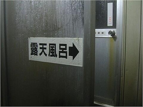 2011年1月29日鹿の谷新年オフ会31