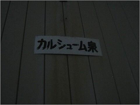 2011年1月29日鹿の谷新年オフ会34
