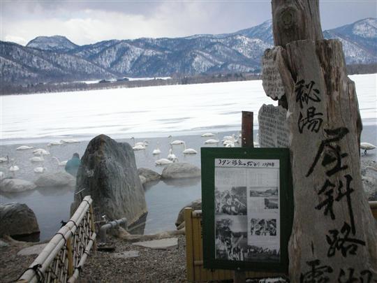 2010年3月 屈斜路湖湯巡り コタンの湯①