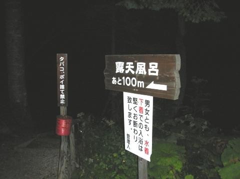 2010年8月28日~29日然別峡オフ会7