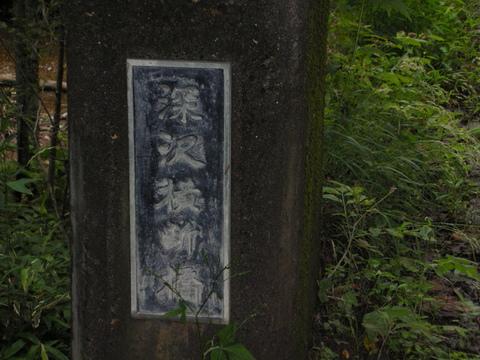 10年7月 プチオフ会 沖野温泉22