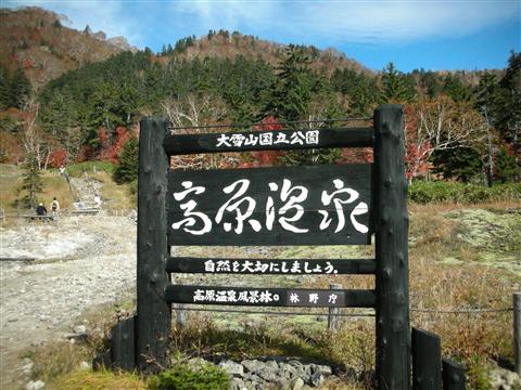 2010年10月 大雪高原温泉3