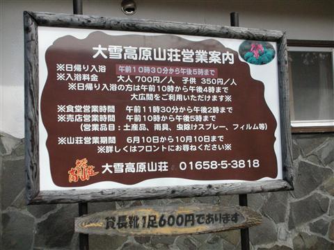 2010年10月 大雪高原温泉13