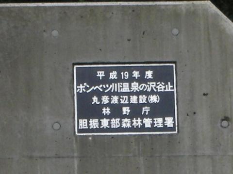 10年7月 プチオフ会 沖野温泉13