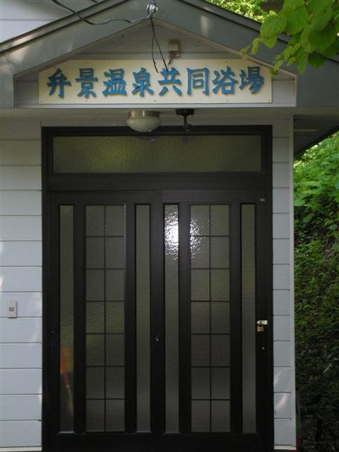2010年6月12日 かんの湯めぐり弁景温泉7