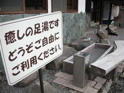 2010年10月 大雪高原温泉14