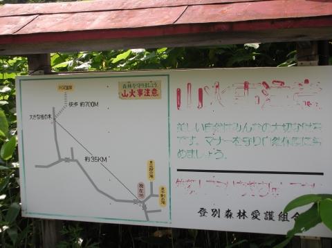 2010年 幻の秘湯・湯めぐり 川又温泉1