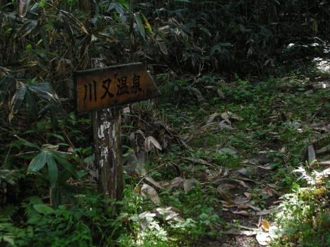 2010年 幻の秘湯・湯めぐり 川又温泉6