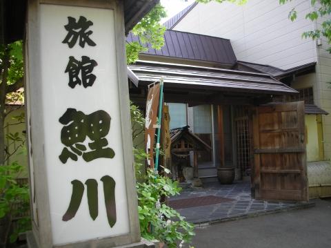 2010年 北湯沢温泉 鯉川旅館2