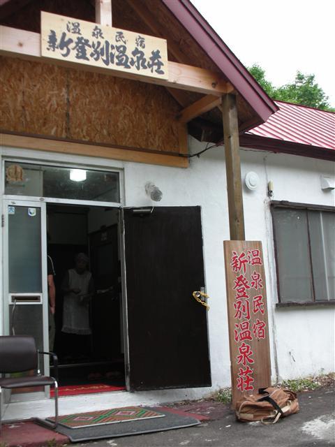 2010年7月 新登別温泉荘2