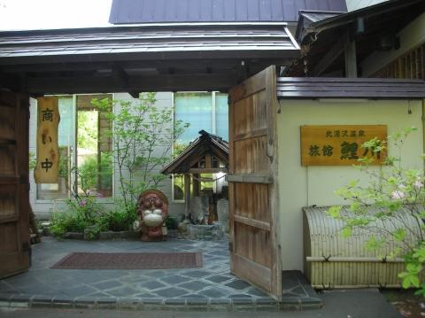 2010年 北湯沢温泉 鯉川旅館3