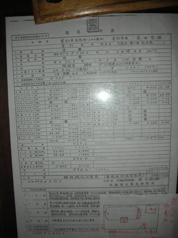 2010年7月 新登別温泉荘6