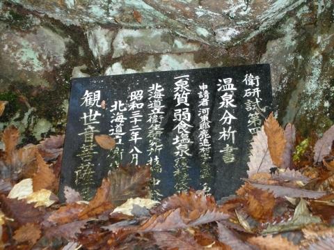 2010年10月11日然別峡オフ会5
