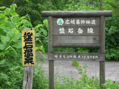 2010年6月 磐石温泉18