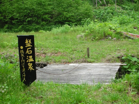 2010年6月 磐石温泉4
