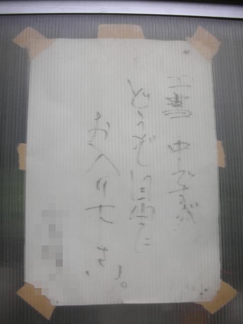 2010年6月 磐石温泉19