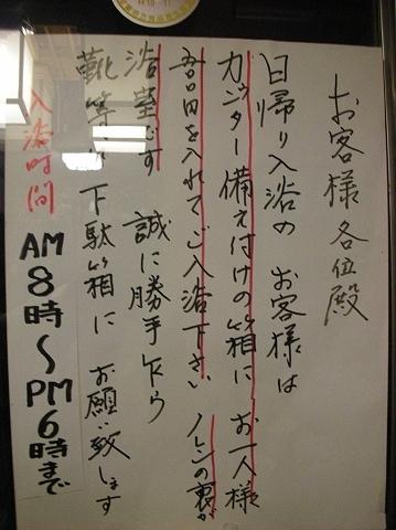 2011年1月10日 御宿かわせみ8