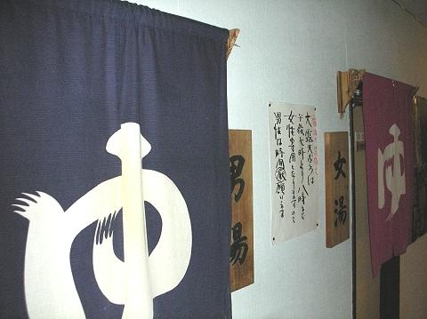 2011年1月10日 御宿かわせみ9