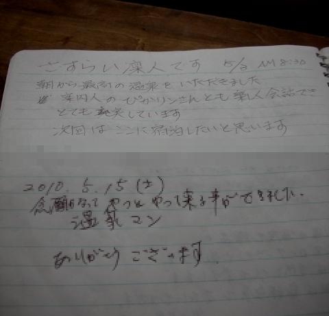 2010年6月 磐石温泉13