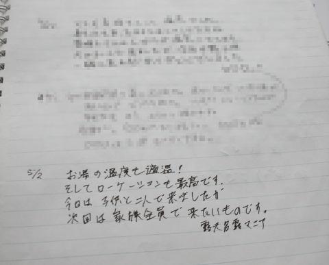 2010年6月 磐石温泉14
