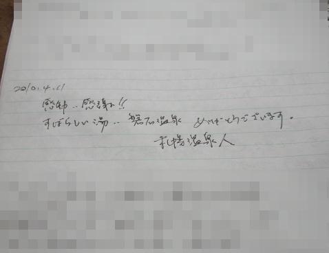 2010年6月 磐石温泉15