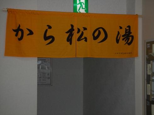 ニセコ温泉⑬