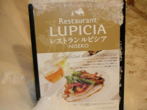 ニセコ ルピシア 夕食①