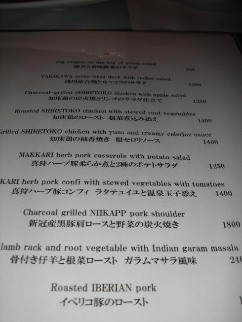 ニセコ ルピシア 夕食⑩