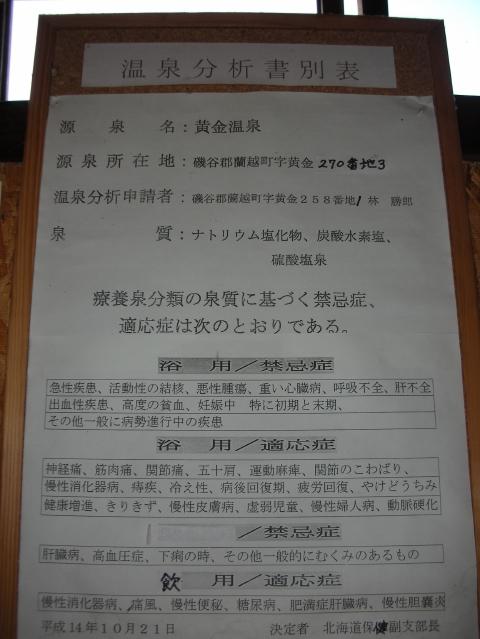 2010年6月ニセコ黄金温泉4
