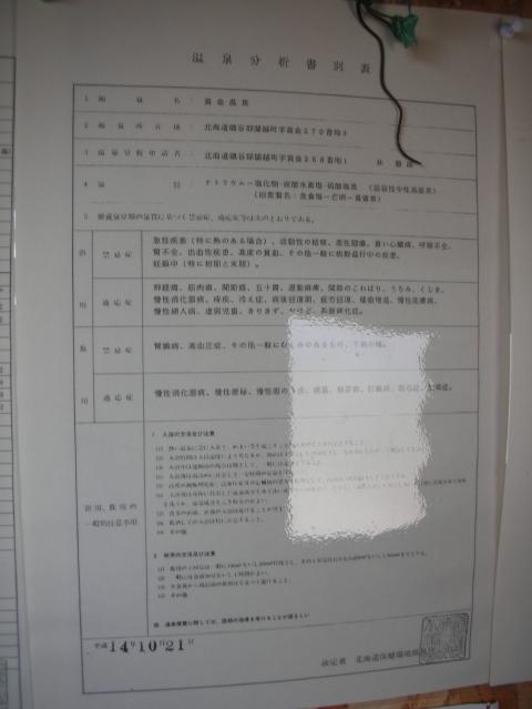 2010年6月ニセコ黄金温泉6