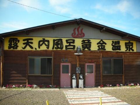 2010年6月ニセコ黄金温泉1