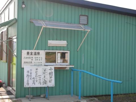 2010年6月ニセコ黄金温泉2