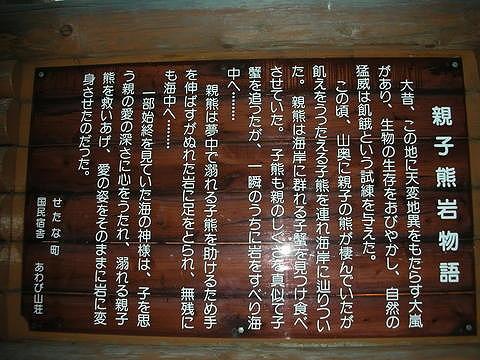 2010年10月湯トピア臼別12