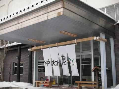 2011年1月オフ会 中村屋1