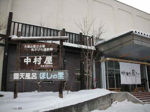 2011年1月オフ会 中村屋2