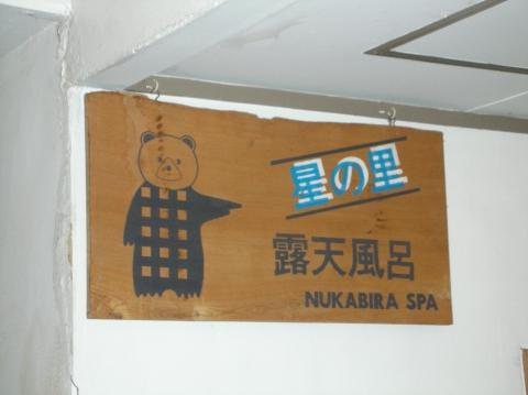 2011年1月オフ会 中村屋3